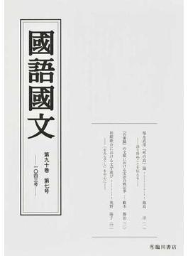 国語国文 90巻7号