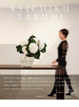 KEICHIKU TARUMI