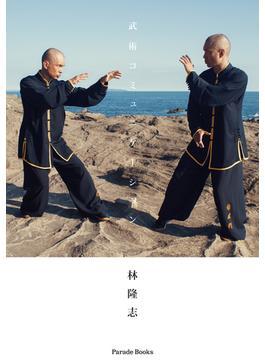 武術コミュニケーション(PARADE BOOKS)