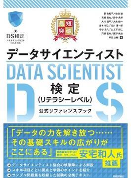 最短突破データサイエンティスト検定〈リテラシーレベル〉公式リファレンスブック
