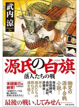 源氏の白旗 落人たちの戦