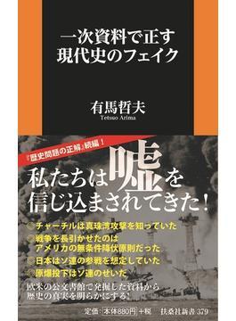 一次資料で正す現代史のフェイク(扶桑社新書)
