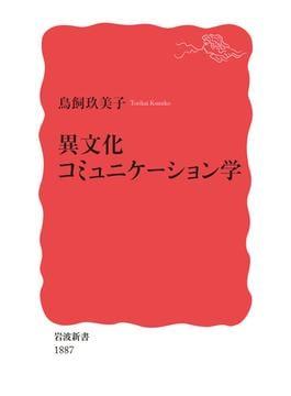 異文化コミュニケーション学(岩波新書 新赤版)