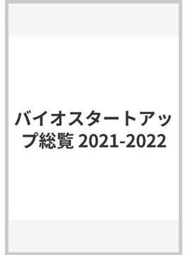 バイオスタートアップ総覧 2021-2022