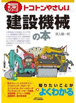 トコトンやさしい建設機械の本