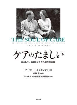 ケアのたましい 夫として、医師としての人間性の涵養