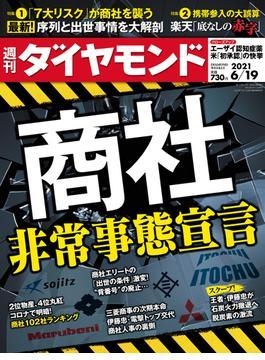 週刊ダイヤモンド  21年6月19日号(週刊ダイヤモンド)