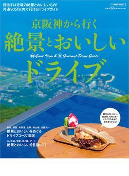 京阪神から行く絶景とおいしいドライブ(エルマガMOOK)