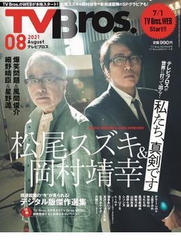 TV Bros.2021年8月号 TV Bros.WEBスタート号 [雑誌]
