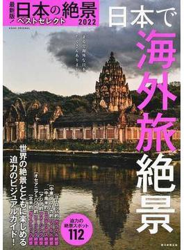 最新版! 日本の絶景ベストセレクト2022 日本で海外旅絶景(朝日オリジナル)