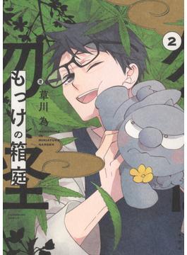 もっけの箱庭 2(YKコミックス)