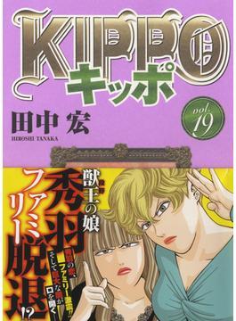 KIPPO vol.19 (コミック)(YKコミックス)