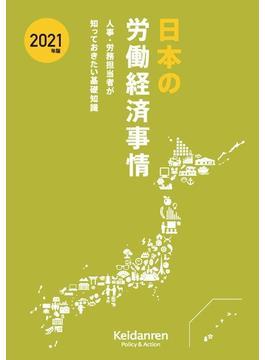 日本の労働経済事情 人事・労務担当者が知っておきたい基礎知識 2021年版