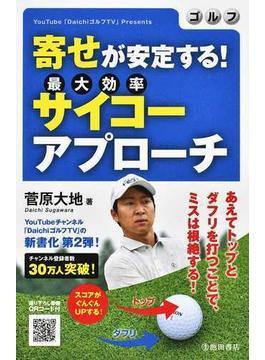 ゴルフ寄せが安定する!サイコーアプローチ YouTube「DaichiゴルフTV」Presents