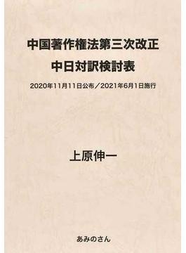 中国著作権法第三次改正中日対訳検討表