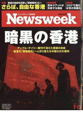 Newsweek (ニューズウィーク日本版) 2021年 7/13号 [雑誌]
