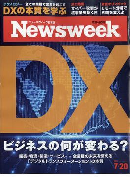 Newsweek (ニューズウィーク日本版) 2021年 7/20号 [雑誌]