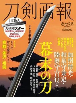 刀剣画報 加州清光・和泉守兼定・陸奥守吉行と幕末の刀(ホビージャパンMOOK)