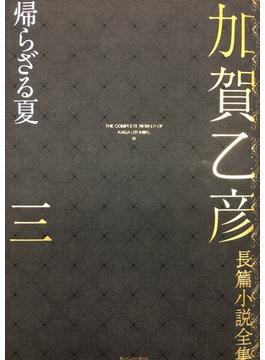 加賀乙彦長篇小説全集 第三巻 帰らざる夏