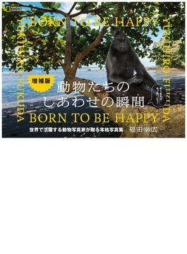 動物たちのしあわせの瞬間 BORN TO BE HAPPY 増補版