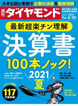週刊ダイヤモンド  21年6月26日号(週刊ダイヤモンド)