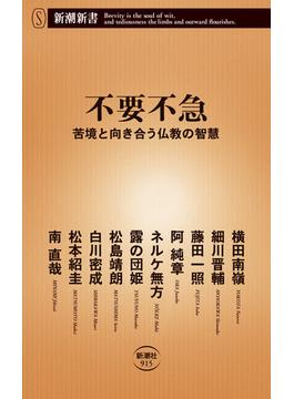 不要不急 苦境と向き合う仏教の智慧(新潮新書)