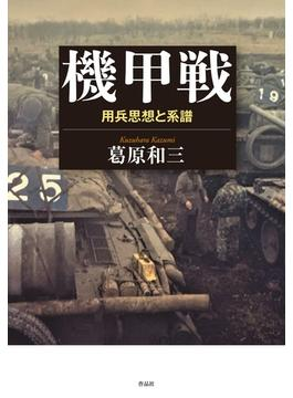 機甲戦 用兵思想と系譜