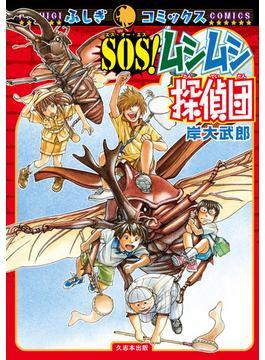 SOS!ムシムシ探偵団 (ふしぎコミックス)