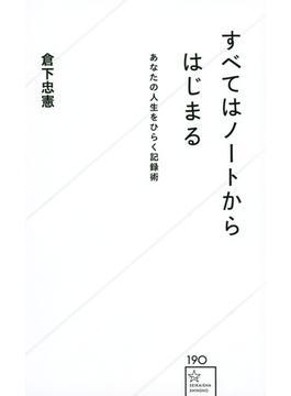 すべてはノートからはじまる あなたの人生をひらく記録術(星海社新書)