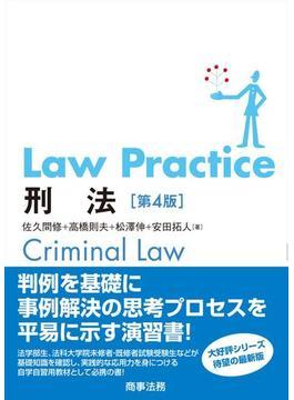 Law Practice刑法 第4版