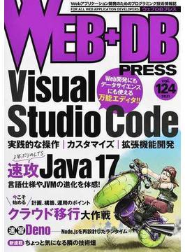 WEB+DB PRESS Vol.124 特集Visual Studio Code|Java 17|クラウド移行大作戦|Deno
