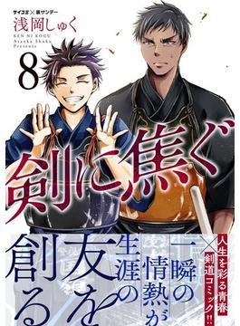 剣に焦ぐ 8(サイコミ×裏少年サンデーコミックス)