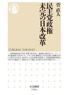 民主党政権未完の日本改革(ちくま新書)
