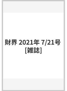 財界 2021年 7/21号 [雑誌]