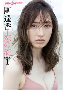 團遥香 恋の滴 PART1(週刊ポストデジタル写真集)