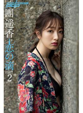 團遥香 恋の滴 PART2(週刊ポストデジタル写真集)