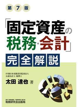「固定資産の税務・会計」完全解説 第7版