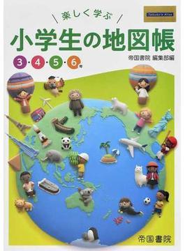 楽しく学ぶ小学生の地図帳 3・4・5・6年 2021