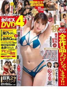 金のEX DVD VOL.3