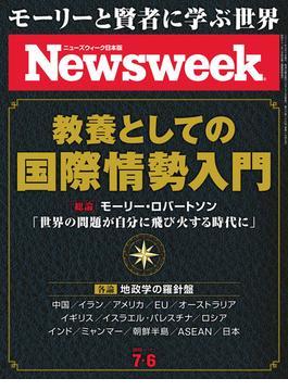ニューズウィーク日本版 2021年 7/6号(ニューズウィーク)