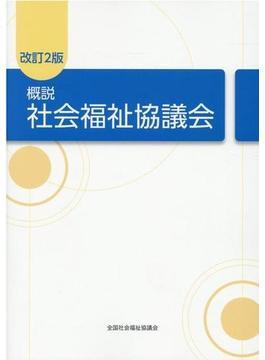 概説 社会福祉協議会 改訂2版