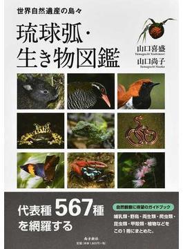 琉球弧・生き物図鑑 世界自然遺産の島々