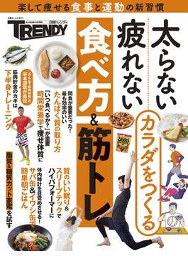 太らない・疲れないカラダをつくる食べ方&筋トレ 楽して瘦せる食事と運動の新習慣(日経ホームマガジン)