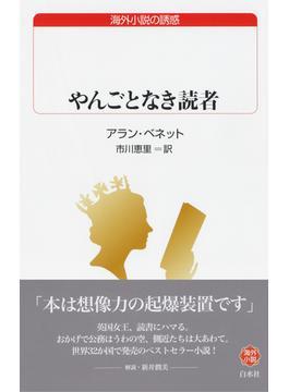 やんごとなき読者(白水Uブックス)