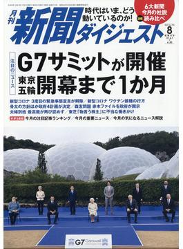 新聞ダイジェスト 2021年 08月号 [雑誌]