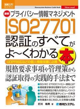 最新プライバシー情報マネジメントISO27701認証のすべてがよ〜くわかる本 GDPR対応などの個人情報保護に必携