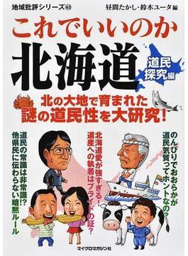 これでいいのか北海道 道民探究編 北の大地で育まれた謎の道民性を大研究!