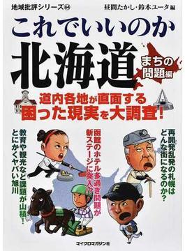 これでいいのか北海道 まちの問題編 道内各地が直面する困った現実を大調査!
