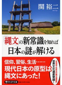 「縄文」の新常識を知れば日本の謎が解ける(PHP文庫)