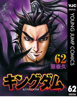 キングダム 62(ヤングジャンプコミックスDIGITAL)